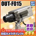 【OUT-F015】本格屋内用ダミーカメラ(アウトレット)