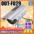 【OUT-F029】屋内外OK 電源不要 ダミーカメラ(アウトレット)