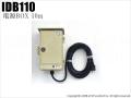 【IDB110】INBES製 電源BOX ケーブル10m