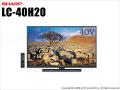 【LC-40H20】フルHD対応 シャープ LED AQUOS 40V型ワイド液晶テレビ