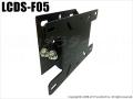 【LCDS-F05】LADシリーズ用モニター壁掛け金具(VESA規格対応)
