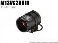 【M13VG288IR】タムロン製 メガピクセル対応バリフォーカルレンズ(f=2.8〜8mm)
