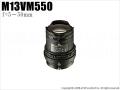 【M13VM550】タムロン製 メガピクセル対応バリフォーカルレンズ(f=5〜50mm)