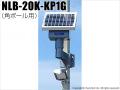 【NLB-20K-KP1G】ソーラーLED外灯・街灯・庭園灯・防犯灯(後付け 角ポール設置型)(送料別・代引不可・返品不可)