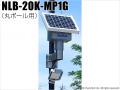 【NLB-20K-MP1G】ソーラーLED外灯・街灯・庭園灯・防犯灯(後付け 丸ポール設置型)(送料別・代引不可・返品不可)