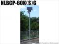 【NLBCP-60K(S)G】ソーラーLED外灯・街灯・庭園灯・防犯灯(ステンレスポール一本型、灯具角度調整可)(送料別・代引不可・返品不可)