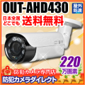 【OUT-AHD430】220万画素 フルHD 赤外線暗視防雨 AHDカメラ(f=2.8〜12mm)