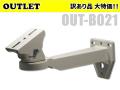 【OUT-B021】アウトレット特価!! 防犯カメラ・監視カメラ壁面取付用金具(ハウジング適合)