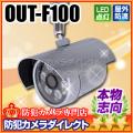 【OUT-F100】赤外線照射ダミーカメラ(コンセント電源タイプ)