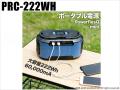 【PRC-222WH】ポータブル電源 PowerResQ mini パワーレスキューミニ