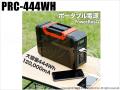 【PRC-444WH】ポータブル電源 PowerResQ パワーレスキュー