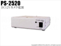 【PS-2520】防犯カメラ・監視カメラ用DC12V電源装置 (AC出力 最大300W)