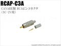 【RCAP-C3A】防犯カメラ・監視カメラ用RCAピンコネクタ(カナレ製 圧着式) 3C-2V用