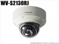 【WV-S2130RJ】Panasonic i-proエクストリーム スーパーダイナミック方式 フルHD ドームネットワークカメラ (代引不可・返品不可)