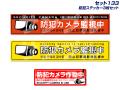 【SET133】4カ国語対応防犯ステッカー3枚セット