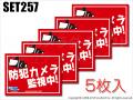 【SET257】コンパクト防犯ステッカー 5枚入(防犯カメラ監視中[四角形・赤])