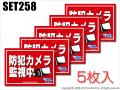 【SET258】コンパクト防犯ステッカー 5枚入(防犯カメラ監視中[四角形・赤])