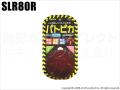 【SLR80R】パトピカ レッド
