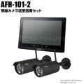 【AFH-101-2】キャロットシステムズ製 フルHD無線カメラ2台&モニターセット[返品不可]