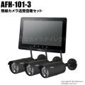 【AFH-101-3】キャロットシステムズ製 フルHD無線カメラ3台&モニターセット[返品不可]