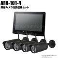 【AFH-101-4】キャロットシステムズ製 フルHD無線カメラ4台&モニターセット[返品不可]