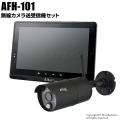 【AFH-101】キャロットシステムズ製 フルHD無線カメラ1台&モニターセット[返品不可]