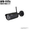 【AFH-111Tx】キャロットシステムズ製 AFH-101用増設カメラ[返品不可]