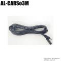 【AL-CARSo3M】キャロットシステムズ製 CAR-131So用延長ケーブル[返品不可]
