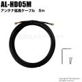 【AL-HD05M】キャロットシステムズ製 無線アンテナケーブル(5m)[返品不可]