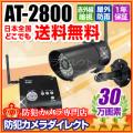 【AT-2800】キャロットシステムズ製 録画一体型防水・防塵デジタル無線カメラセット[返品不可]