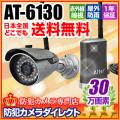 【AT-6130】キャロットシステムズ製 かんたん無線カメラ[返品不可]
