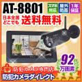 【AT-8801】キャロットシステムズ製 ハイビジョン無線カメラ&モニターセット[返品不可]