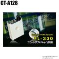 【CT-A128】コンクリートマイク(FL-330)