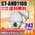 【CT-AHD1100】243万画素 フルHD 20倍光学ズームスピードドームAHDカメラ(f=4.2〜84.6mm)