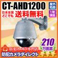 【CT-AHD1200】210万画素 フルHD 20倍光学ズームスピードドームAHDカメラ(f=4.7〜94mm)