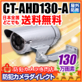 【CT-AHD130-A】130万画素 赤外線暗視 防雨VF AHDカメラ(f=2.8〜12mm)と壁面ブラケット(シルバー)セット