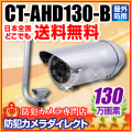 【CT-AHD130-B】130万画素 赤外線暗視 防雨VF AHDカメラ(f=2.8〜12mm)とL型ブラケット(シルバー)セット