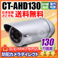 【CT-AHD130】130万画素 赤外線暗視 防雨VF AHDカメラ(f=2.8〜12mm)※取付ブラケット別売