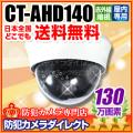 【CT-AHD140】130万画素 屋内用ドーム型 赤外線暗視VF AHDカメラ(f=2.8〜12mm)