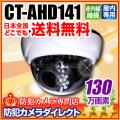 【CT-AHD141】130万画素 屋内用ドーム型 赤外線暗視VF AHDカメラ(f=2.8〜12mm)
