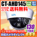 【CT-AHD145】130万画素 屋内用ドーム型 赤外線暗視 AHDカメラ(f=3.6mm)