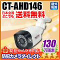 【CT-AHD146】130万画素 屋外防雨型 赤外線暗視 AHDカメラ(f=3.6mm)
