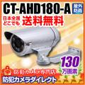 【CT-AHD180-A】130万画素 赤外線暗視 防雨VF望遠レンズ AHDカメラ(f=9.0〜22.0mm)と壁面ブラケット(シルバー)セット