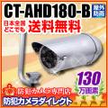 【CT-AHD180-B】130万画素 赤外線暗視 防雨VF望遠レンズ AHDカメラ(f=9.0〜22.0mm)とL型ブラケット(シルバー)セット