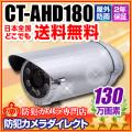 【CT-AHD180】130万画素 赤外線暗視 防雨VF望遠レンズ AHDカメラ(f=9.0〜22.0mm)※取付ブラケット別売