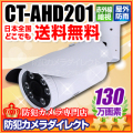 【CT-AHD201】130万画素 赤外線暗視 防雨VF AHDカメラ(f=2.8〜12mm)