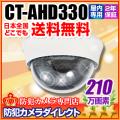 【CT-AHD330】210万画素 フルHD 屋内用ドーム型VF AHDカメラ(f=2.8〜12mm)