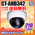 【CT-AHD342】210万画素 フルHD 屋内用ドーム型赤外線暗視VF AHDカメラ(f=2.8〜12mm)