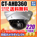 【CT-AHD360】220万画素 ドーム型 赤外線暗視 防破壊防雨VF AHDカメラ(f=2.8〜12mm)