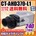【CT-AHD370-L1】240万画素 フルHD ワンケーブル対応 オートアイリス機能搭載 AHDカメラ(f=3〜8mmメガピクセル対応標準レンズ付)